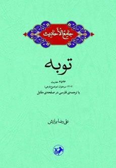 جامع الاحادیث توبه: 3543 حدیث، 1047 سرعنوان (موضوع فرعی) و ترجمه ی فارسی در صفحه ی مقابل