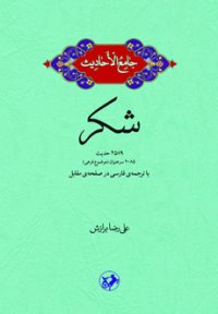 جامع الاحادیث شکر: 4589 حدیث، 2085 سرعنوان (موضوع فرعی) و ترجمه ی فارسی در صفحه ی مقابل