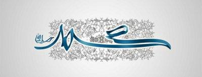 کتاب شناسی وحدت و انسجام اسلامی