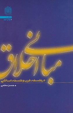 مبانی اخلاق: در فلسفه غرب و فلسفه اسلامی