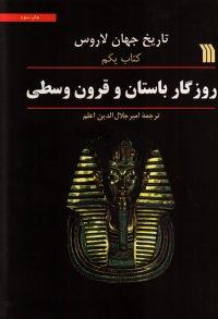 تاریخ جهان لاروس - جلد اول: روزگار باستان و قرون وسطی