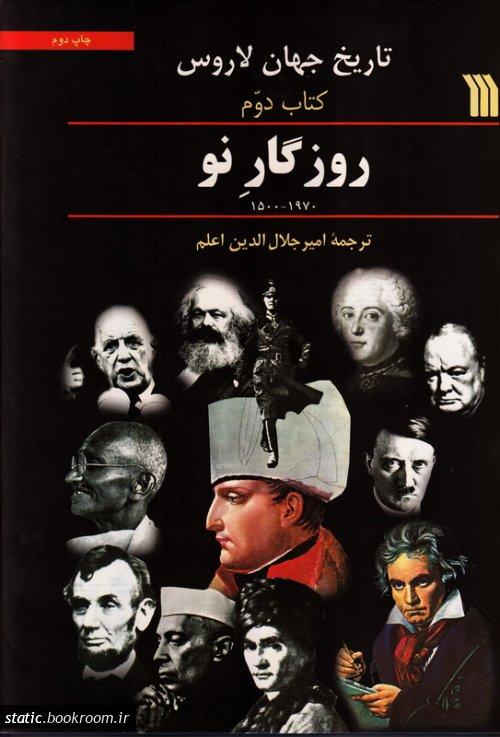 تاریخ جهان لاروس - جلد دوم: روزگار نو