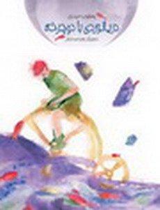 دریانوردی با دوچرخه