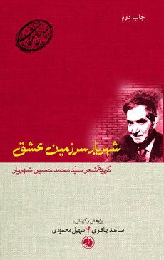 شهریار سرزمین عشق: گزیده شعر سید محمدحسین شهریار