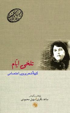 تلخی ایام: گزیده شعر پروین اعتصامی