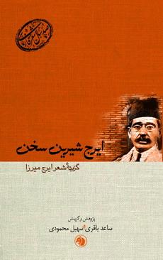 ایرج شیرین سخن: گزیده شعر ایرج میرزا