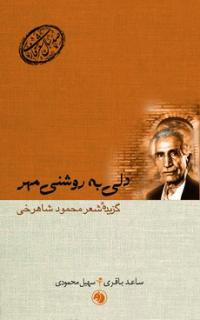 دلی به روشنی مهر: گزیده شعر محمود شاهرخی