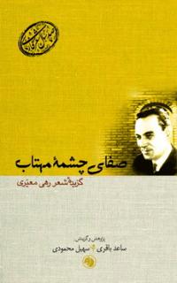 صفای چشمه مهتاب: گزیده شعر رهی معیری