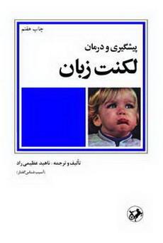 پیشگیری و درمان لکنت زبان