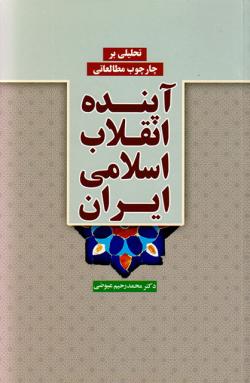 تحلیلی بر چارچوب مطالعاتی آینده انقلاب اسلامی ایران