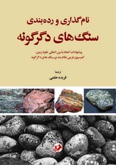 نام گذاری و رده بندی سنگ های دگرگونه: پیشنهادات اتحادیه بین المللی علوم زمین، کمیسیون فرعی نظام مندی سنگ های دگرگونه