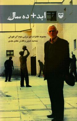 ابد + ده سال: مجموعه خاطرات امیر سرتیپ دوم اکبر فتورائی