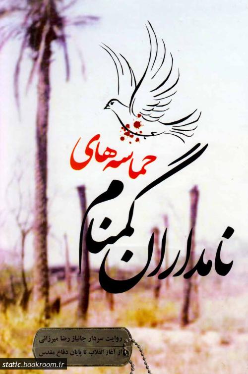 حماسه های نامداران گمنام: خاطرات و پژوهش های سرتیپ دوم پاسدار حاج رضا میرزائی