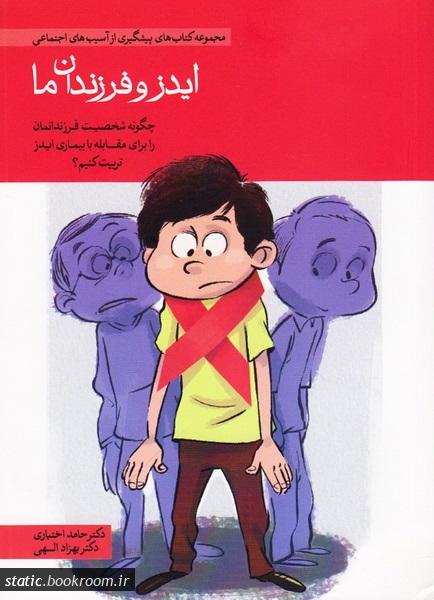 مجموعه کتاب های پیشگیری از آسیب های اجتماعی: ایدز و فرزندان ما