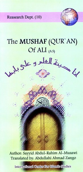 The Mushaf (QUR'AN) Of ALI (A.S)