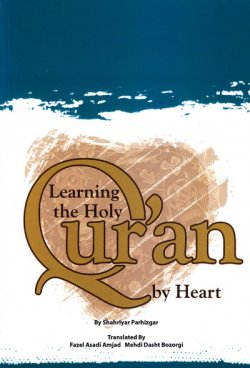 Learning The Holy Qoran by heart