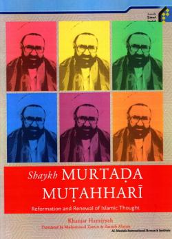 Shaykh Murtada Mutahhari reformation and renewal of Islamic thought
