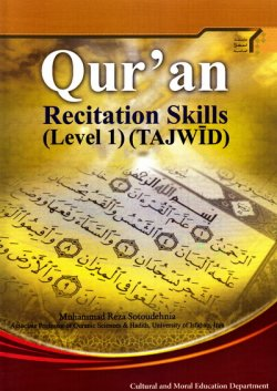 Quran Recitatoin Skills - Level 1: TAJWID
