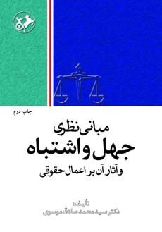 مبانی نظری جهل و اشتباه و آثار آن بر اعمال حقوقی