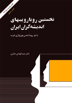 نخستین رویاروییهای اندیشگران ایران با دو رویه تمدن بورژوازی غرب