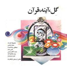 گل، آینه، قرآن