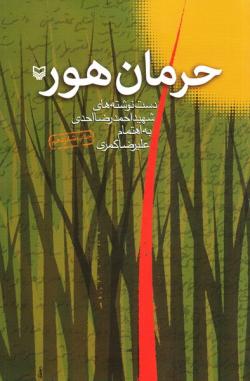 حرمان هور (متن کامل): دست نوشته های شهید احمدرضا احدی