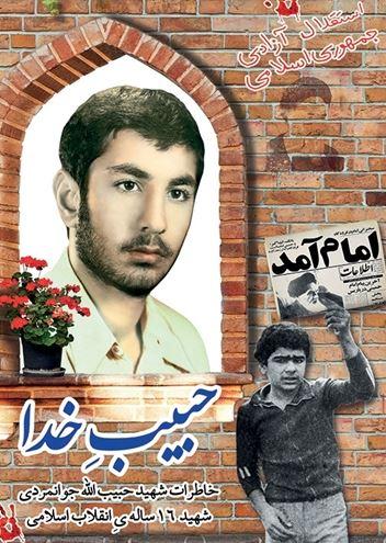 خاطرات شهید ۱۶ ساله انقلاب اسلامی منتشر شد