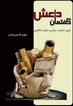 داعش را با این کتاب بیشتر بشناسید