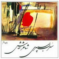 سهراب سپهری: شاعر، نقاش 1359 - 1307