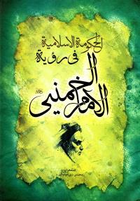 الحکومة الاسلامیة فی رویة الامام الخمینی (ره)