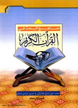 مناهج البحث فی القرآن الکریم