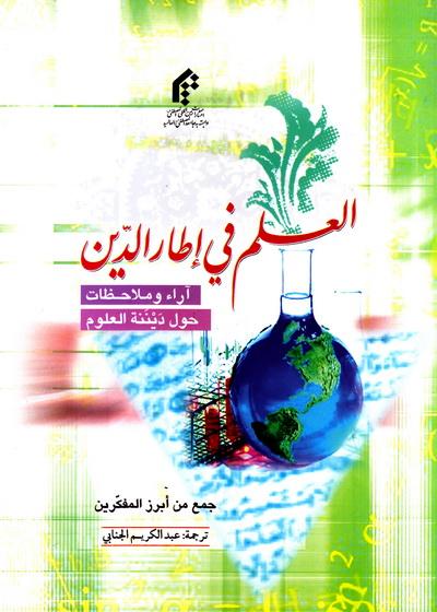 العلم فی إطار الدین؛ آراء و ملاحظات حول دیننة العلوم