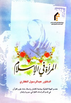 المرأة فی الاسلام