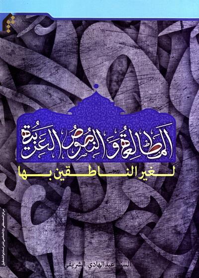 المطالعة و النصوص العربیة