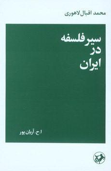سیر فلسفه در ایران