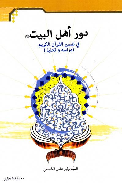 دور أهل البیت (ع) فی تفسیر القرآن الکریم (دراسة و تحلیل)
