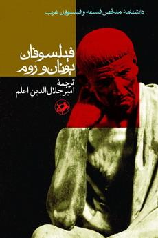 دانشنامه ملخص فلسفه و فیلسوفان غرب: فیلسوفان یونان و روم