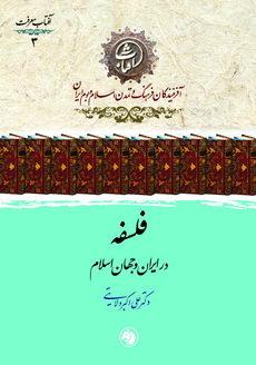 آفتاب معرفت (آفرینندگان فرهنگ و تمدن اسلام و بوم ایران) 3: فلسفه در ایران و جهان اسلام