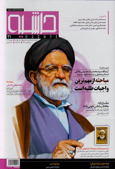 ماهنامه فرهنگی و اجتماعی حاشیه شماره 21