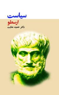 ارسطو و سیاست