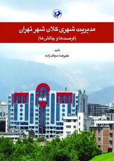مدیریت شهری کلان شهر تهران (فرصت ها و چالش ها)
