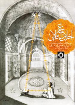 ترجمه جامع السعادات: علم اخلاق اسلامی (دوره سه جلدی)