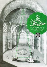 ترجمه جامع السعادات: علم اخلاق اسلامی - جلد دوم