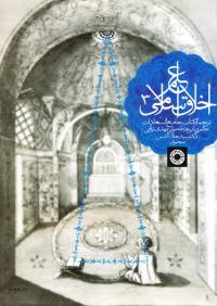 ترجمه جامع السعادات: علم اخلاق اسلامی - جلد سوم