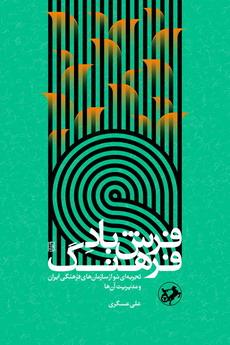 فرش باد فرهنگ: تجربه ای نو از سازمان های فرهنگی ایران و مدیریت آن ها