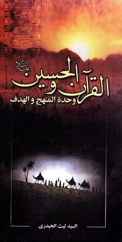 القرآن و الحسین علیه السلام وحدة المنهج و الهدف