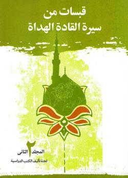 قبسات من سیرة القادة الهداة - المجلد الثانی