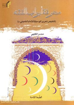 معرفة ابواب الفقه؛ تلخیص لکتاب «تحریر الوسیلة للإمام الخمینی (ره)»