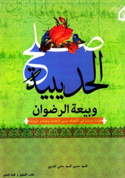 صلح الحدیبیة و بیعة الرضوان؛ قراءة جدیدة فی الاهداف و سیر الاحداث و مصادر الروایة