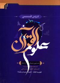 دروس فی علوم القرآن